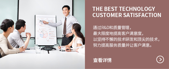 THE BEST TECHNOLOGY CUSTOMER SATISFACTION